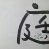 今日の漢字271