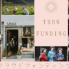 【不動産クラウドファンディングは地方へ】TSON FUNDING