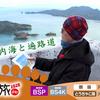 にっぽん縦断こころ旅2020秋を観た感想*愛媛県1日目今治市*伯方の島にある小さな桟橋の思い出の風景