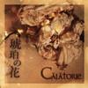 【ヴィジュアル系】Călătorie-カラトリア- 「琥珀の花」僕の「最期」のヴィジュアル系