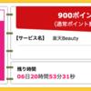 【ハピタス】楽天Beautyが900ptにアップ!(810ANAマイル)  繰り返し利用OK!