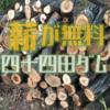 四十四田ダムの流木が無料で配布されています 岩手県盛岡市