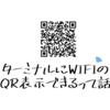 ターミナル上にwifi接続のQRを表示できるsdushantha/wifi-passwordがおもしろい