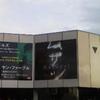 「ムサシ」@さいたま芸術劇場(3/28)