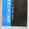 久野収/鶴見俊輔/藤田省三「戦後日本の思想」(講談社文庫)-1