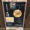 福島でスパイスカレー!