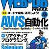 AWS as Code!: WEB+DB PRESS Vol.85に記事を書きました