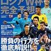 ワールドカップ2018ロシアGS第2節セネガル代表戦における日本代表のスタメンを予想・希望しました
