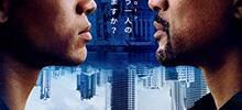 忘れられない映像体験「ジェミニマン(2019年、アメリカ)」