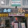 【閉店】びびび食堂 / 札幌市中央区北11条西21丁目 マルワビル 1F
