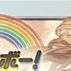 【グラブル】月末イベ「ノーレイン・ノーレインボー」感想(ネタバレあり)