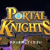 Nintendo Switch「Portal Knights(ポータルナイツ)」の体験版をプレイしてみました