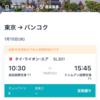 バンコク タイライオンエア搭乗記 成田からドンムアン空港へ 1日目(前半)バンコク2020