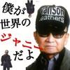 少年愛の「黒歴史」を墓場へもって行ったジャニー喜多川87年の人生。