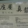 【放浪記】万葉の教えを持った国学者 内山真龍