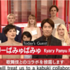 "NHKほんとに頑張ってる:国外向け音楽番組「SONGS OF TOKYO」 NHK Is Absolutely Doing a Good Job: ""SONGS OF TOKYO"", A Music Program Aimed for Overseas"