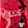 チョコっとう。〜沖縄産黒糖とチョコのコラボ♡