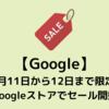 【Google】11月11日から12日まで限定!Googleストアでセール開始