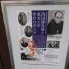 東北大学資料館 建物紹介と西田幾多郎展