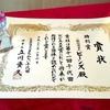 第11回千代田ビジネス大賞特別賞を受賞しました。