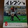 イレブン表紙NO.1 1971.5