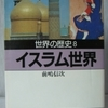 前嶋信次「世界の歴史08 イスラム世界」(河出文庫)