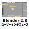 【Blender】Blender2.8 ユーザーインタフェース