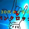 懐かしいパンクロックおすすめ20選!|邦楽・洋楽・女性ボーカルも!