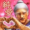 「純愛ババア学園」誰得恋愛ゲーム、あなたはどの太古ババアと結ばれるか