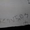 """【木曽さんちゅうは""""ぷちビッグダディ""""】「第342回ぷちビッグダディのそばには」"""
