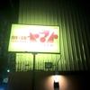 トンローの「焼肉・冷麺ヤマト」で久々のお店焼肉を堪能!