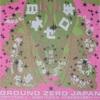 「日本ゼロ年」。1999.11.20~2000.1.23。水戸芸術館現代美術ギャラリー。