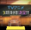 「のんのんびより」TVアニメ3期制作決定