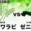 植物の王者!!!植物ラップバトルじゃ!!!