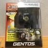 釣り以外にもおすすめヘッドライト。GENTOS CB-300D。