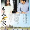 03月04日、中村蒼(2020)