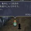 【ロマサガRS】ゲームの進め方ゆる攻略、とサガ雑談