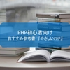 PHP初心者向けのおすすめ参考書『やさしいPHP』
