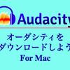 Audacityオーダシティ最新バージョン2.4.2のダウンロード方法と環境設定For Mac