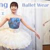 【YouTube】春色バレエウェア!Sylphynes ERIN BALLET ART
