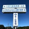 ヤマハMT-07で初ツーリングは杉原千畝記念館(八百津町)へ
