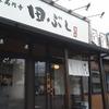田ぶし(神奈川県藤沢市)