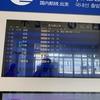 【夜行バスより安い!?究極のLCCで長崎へ】