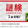 日本謎解き能力検定【1級】合格者に聞く試験のコツ【TOSHI兄ィさん】