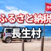 ふるさと納税の寄付額が全国の村で1位! 千葉県長生村の村長のバイタリティーに驚き!