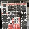 心は秋〜寄席と短歌〜