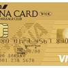 マイル目的でANAワイドゴールドカードをお勧めする7つの理由