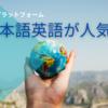 海外案件がおもしろい!fiverr.で日本語英語が人気?