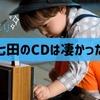 やっぱり、七田のCDは凄かった!