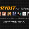 【2018年4月24日(火)】仮想通貨デイリーブログ記事ランキング